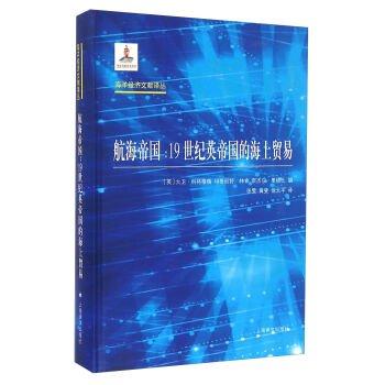 Download Maritime empire: the British Empire in nineteenth Century the sea trade (Marine Economic Literature Classics)(Chinese Edition) ebook