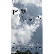 Lets take a break (Japanese Edition)