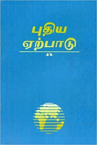 Tamil New Testament: Easy-To-Read Version (Tamil Edition): World Bible Translation Center: 9781932438802: Amazon.com: Books