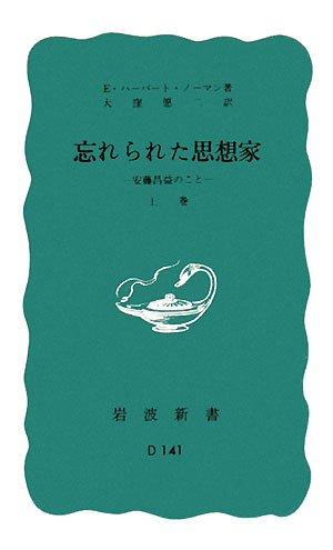 忘れられた思想家〈上巻〉―安藤昌益のこと (岩波新書)