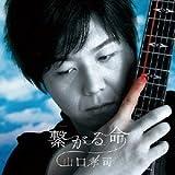 Koji Yamaguchi - Tsunagaru Inochi (CD+DVD) [Japan CD] WHCD-93