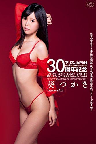 Japanese porn star remarkable