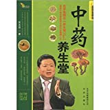 Traditional Chinese Medicine Culture Communication Series: Herbal Yangshengtang.(Chinese Edition)