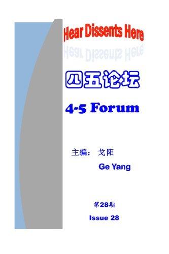 4-5 Forum Issue 28 (Volume 28) (Chinese Edition) pdf epub