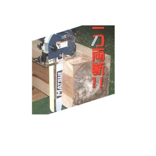 松井鉄工所 バーティカルチェーンソーVC-350 B00BMJPXC8