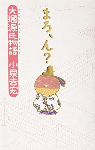まろ、ん?―大掴源氏物語