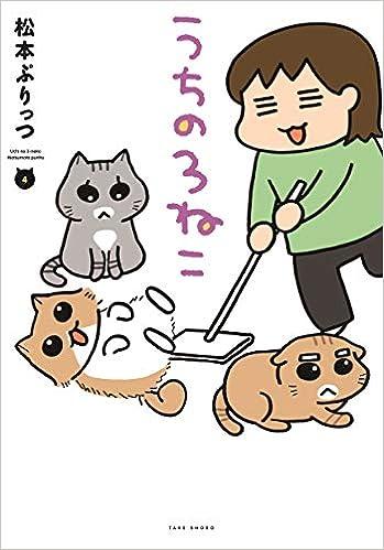 うちの3ねこ 4 (バンブーエッセイセレクション) | 松本 ぷりっつ |本 ...