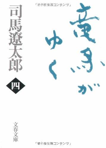 Ryoma ga Yuku Vol.4 ( Bunshun Bunko )