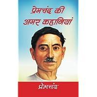 Premchand KI Amar Kahaniyan