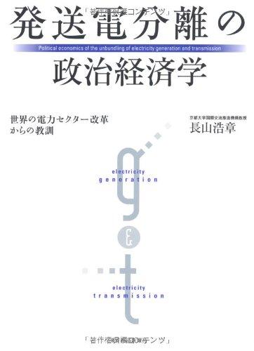 Read Online Hassoden bunri no seiji keizaigaku : Sekai no denryoku sekuta kaikaku kara no kyokun. pdf epub