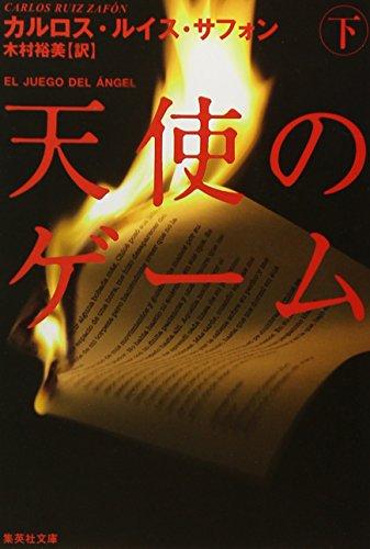 天使のゲーム〈下〉 (集英社文庫)