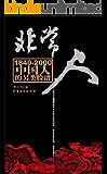 非常人:1840-2000中国人的另类脸谱