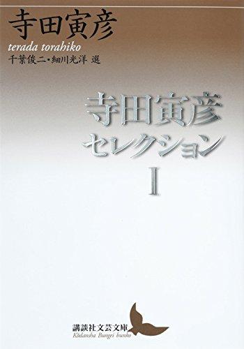 寺田寅彦セレクション1 (講談社文芸文庫)
