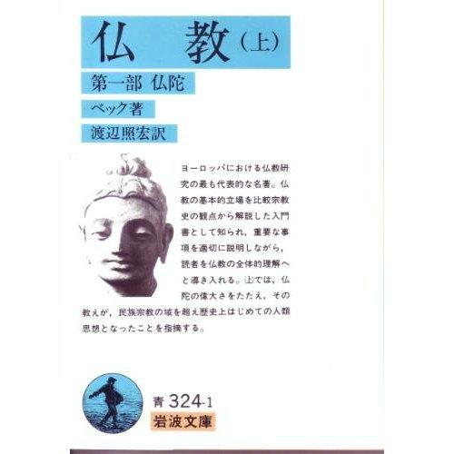 仏教〈上〉第一部仏陀 (岩波文庫)