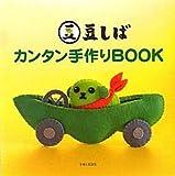 Mameshiba - Easy Hand-made Book