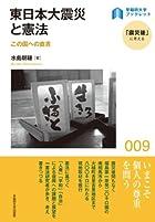 東日本大震災と憲法―この国への直言 (早稲田大学ブックレット<「震災後」に考える>)