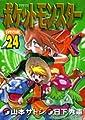 ポケットモンスタースペシャル 24 (てんとう虫コミックススペシャル)