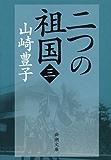 二つの祖国(三)(新潮文庫) (新潮文庫 や 5-47)