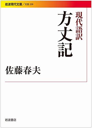 現代語訳 方丈記 (岩波現代文庫)