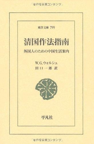 清国作法指南 外国人のための中国生活案内 (東洋文庫)