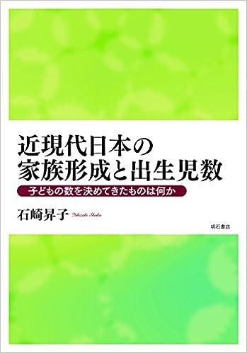 近現代日本の家族形成と出生児数――子どもの数を決めてきたものは何か