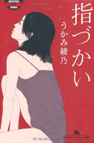 指づかい (幻冬舎アウトロー文庫)
