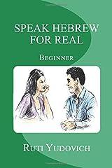 Speak Hebrew For Real Beginner: Beginner (Volume 2) (Hebrew Edition) Paperback