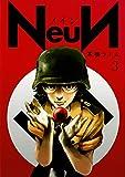 NeuN(3) (ヤンマガKCスペシャル)