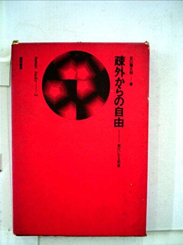 疎外からの自由―現代に生きる知恵 (1962年) (ヒューマン・ブックス)