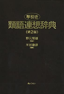 連想 類語 辞典