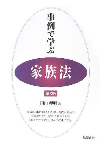 Jirei de manabu kazokuhō. pdf epub