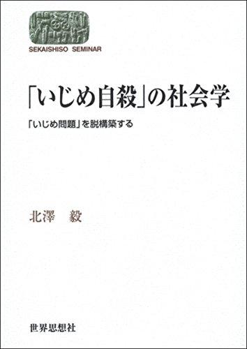 「いじめ自殺」の社会学―「いじめ問題」を脱構築する (SEKAISHISO SEMINAR)