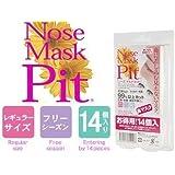 ノーズマスクピット (鼻マスク) 花粉・黄砂・ハウスダスト 対策 レギュラーサイズ14個入