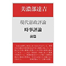 Minobe Tatsukichi Gendaikenseihyoron jijihyoron zenpen (Japanese Edition)