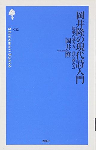岡井隆の現代詩入門―短歌の読み方、詩の読み方 (詩の森文庫)