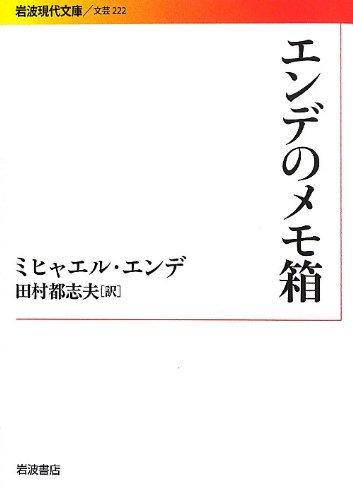 エンデのメモ箱 (岩波現代文庫)