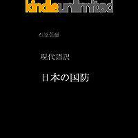 Ishihara kanji gendaigoyaku nihon no kokubo (Japanese Edition)