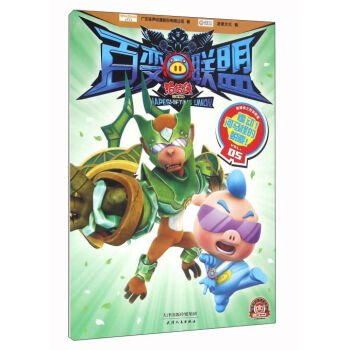 Download Pigpigman! N union (VOL. 5 inciting hippo's metamorphosis!)(Chinese Edition) PDF