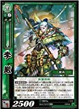 Romance of the Three Kingdoms Wars TCG Rigen 7-032 UC [Toy & Hobby] [Toy & Hobby]