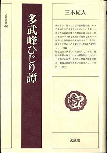 多武峰ひじり譚 (法蔵選書) | 三木 紀人 |本 | 通販 | Amazon