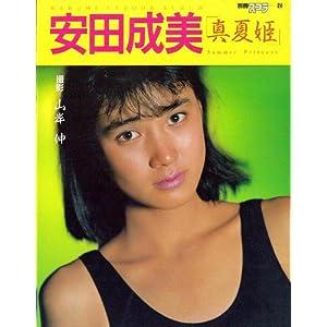 『安田成美―真夏姫(サマープリンセス)』