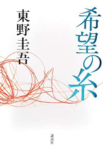 希望の糸 / 東野圭吾