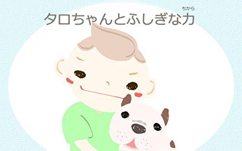 taro-chan to fushigina chikara (Japanese Edition)