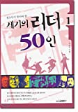 50 leaders of the century 1 (Korean Edition)