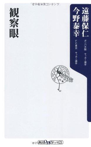 観察眼 (角川oneテーマ21)
