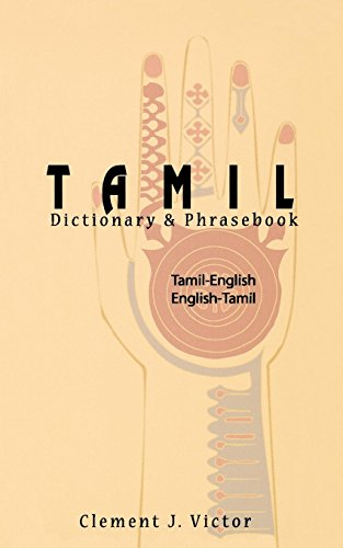 Tamil-English/English-Tamil Dictionary & Phrasebook: Romanized (Hippocrene Dictionary & Phrasebooks)