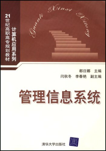 Download 21st century higher vocational planning materials. computer applications: management information systems(Chinese Edition) pdf