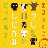 Maruko Reireisha - Marurakugo Ushi To Inu To Shinigami [Japan CD] AVCD-38554