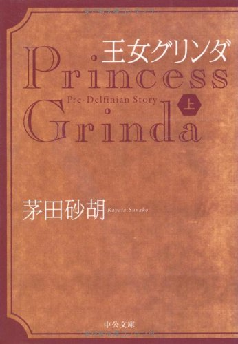 王女グリンダ〈上〉 (中公文庫)