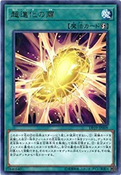Yu Gi Oh 10th period/du Eli strike pack - cocoon of Legend du Eli ...
